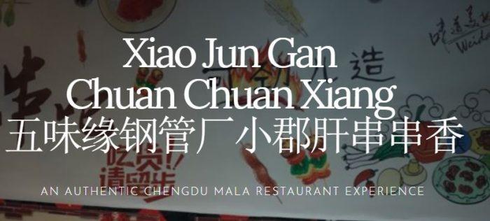 Xiao Jun Gan Chuan Chuan Xiang