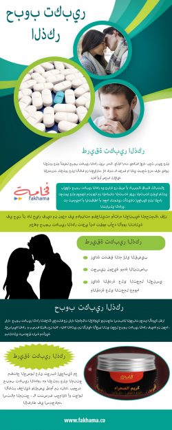 حبوب تكبير الذكر | www.fakhama.co