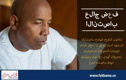 علاج ضعف الانتصاب | www.fakhama.co