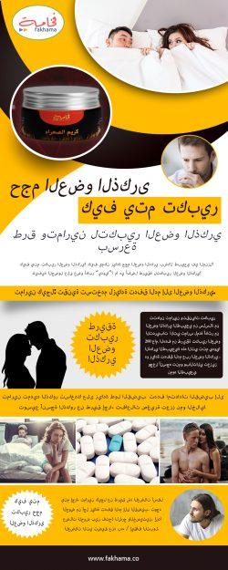 كيف يتم تكبير حجم العضو الذكرى | www.fakhama.co