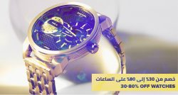 Noon Watch Offer