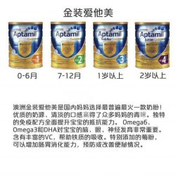 Aptamil Gold milk powder