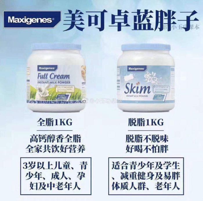 Maxigenes milk powder