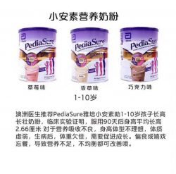 PediaSure milk powder