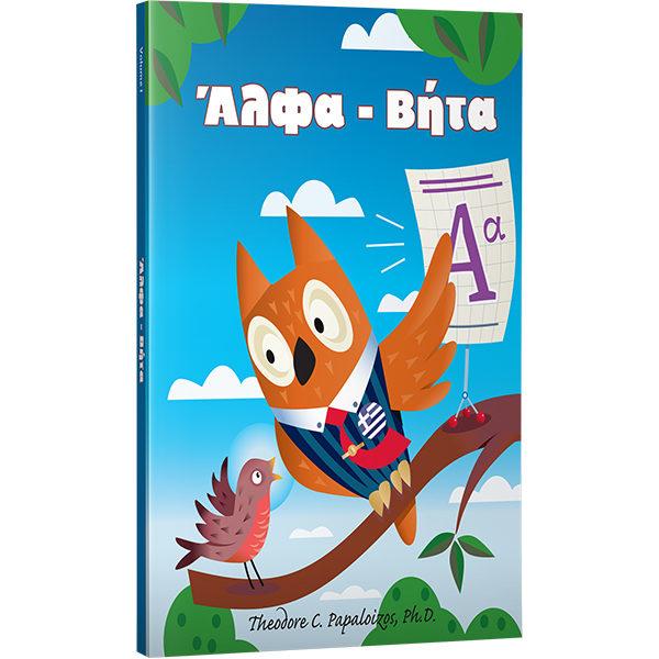Best Greek Learning and Preschool Package