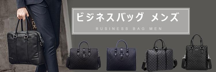 メンズ ビジネスバッグ