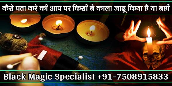 Black Magic Specialist | Black Magic Expert Call +91-7508915833