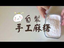超簡單!自製手工麻糬 / 糯米糍/麻餈 /麻糍 – YouTube