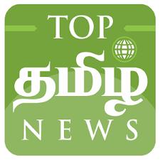 தமிழகம் Archives – TopTamilNews