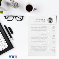 Amazing CV Template in Arabic نموذج سيرة ذاتية