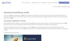 Σχεδιασμός ιστοσελίδας με το Joomla