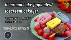 Cake popsicles