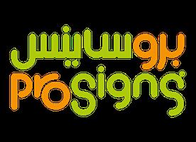 Prosigns Global KSA