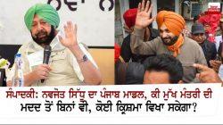 Navjot Singh Sidhu Did Not Got Help Of Punjab's CM?