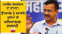 Arvind Kejriwal's Uttarakhand Promise