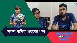 Bangladesh Football Funda