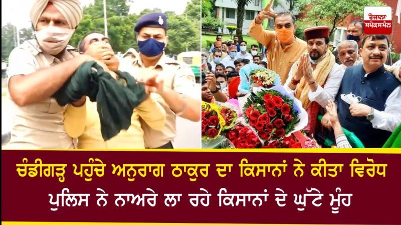 Farmers protest against Anurag Thakur