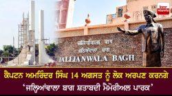 Capt Amarinder Singh to dedicate 'Jallianwala Bagh Shatabdi Memorial Park' on August 14