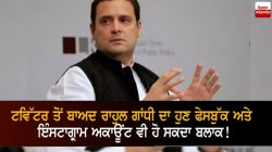 Rahul Gandhi's FB & Instagram accounts may now be blocked!